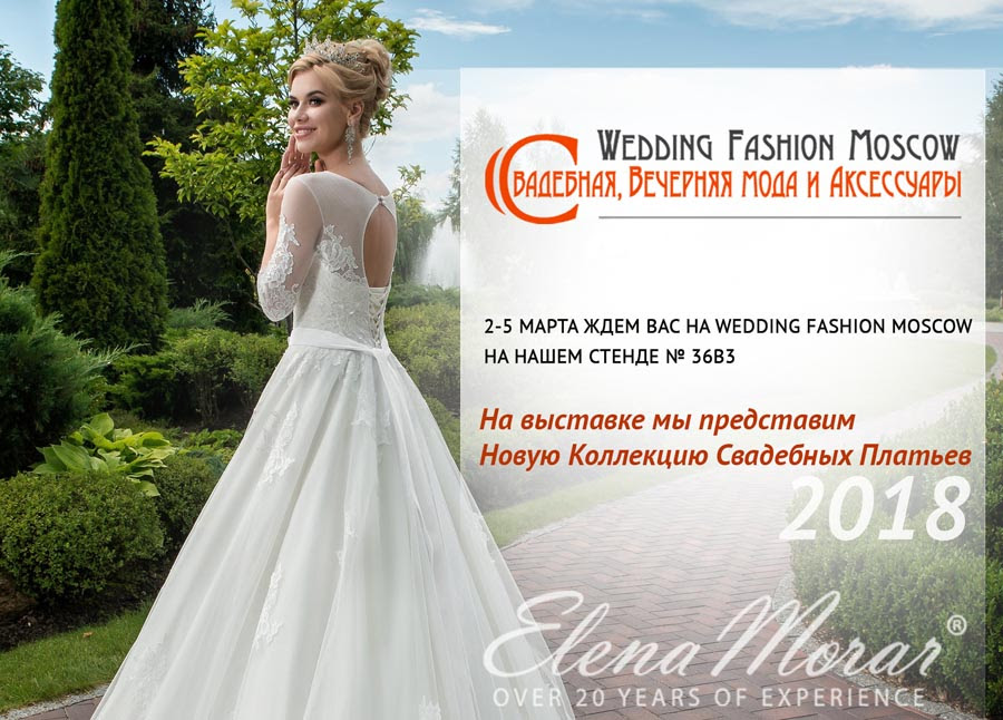 Elena Morar на выставке Wedding Fashion Moscow 2017!